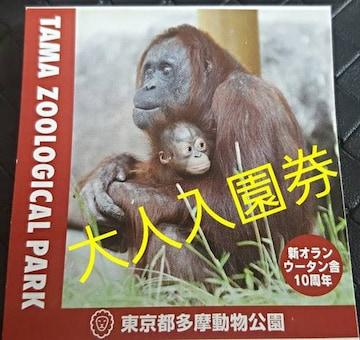 【多摩動物公園★大人入園券1枚】デートやプレゼント♪同梱可能