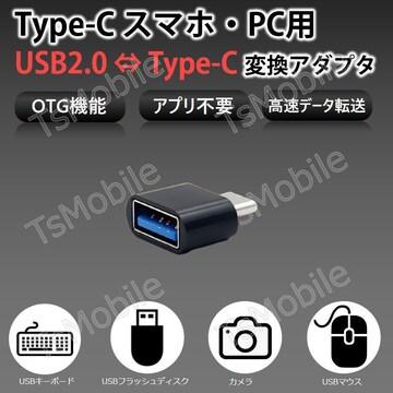 Type-Cスマホ用USBアダプター Typc-CをUSB