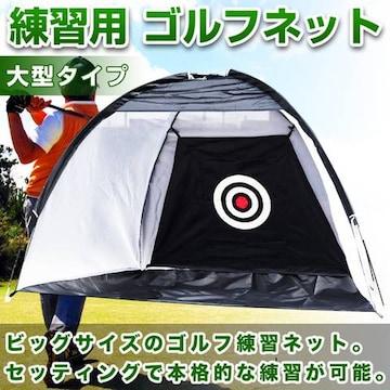 大型 練習用 ゴルフネット【スポーツ・アウトドア】