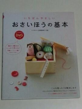 書籍+DVD[裁縫]いちばんやさしい おさいほうの基本
