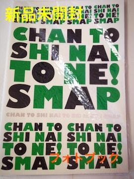 新品未開封☆SMAP SHOP CHAN TO SHI NAI TO NE!★フォトブック