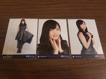 乃木坂46 伊藤かりん 写真3枚セット