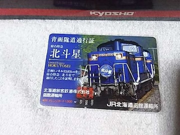 オレカ1000 北斗星 DD51形 '09/1 JR北海道函館運輸所 未使用