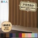 高級遮光1級カーテン! 幅150×丈190cm LBR 1枚【窓美人】