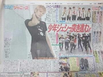 '17.8.26ジェシー 日刊スポーツ連載記事サタデージャニーズ