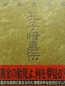 孔子暗黒伝/諸星大二郎:文庫版/帯付き(集英社)