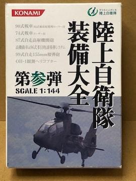 1/144 コナミ 陸上自衛隊装備大全 第参弾 90式戦車