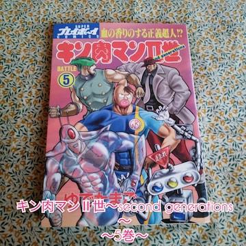 キン肉マン�U世 second generations5巻 マンガ 漫画 コミック