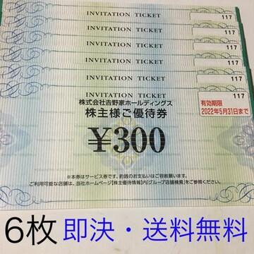 【送料無料・即決】吉野家株主優待券6枚 1800円分2022年5月末迄