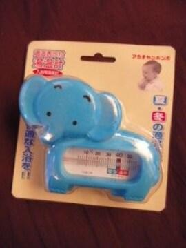 未使用赤ちゃん入浴用温度計