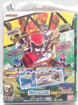 新品即決!ダイスオーDX -強き竜の者-オフィシャルバインダー 獣電池付き