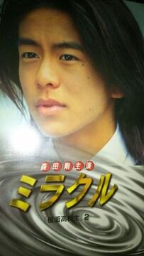 『ミラクル仮面高校生2』/森田剛 V6 カミセン