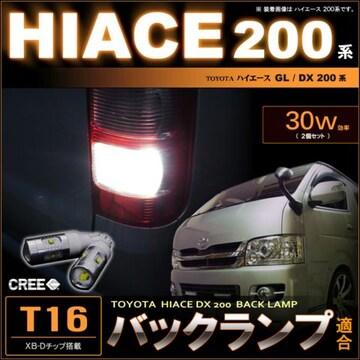 ハイエース レジアス HIACE 200系 バックランプ CREE LED