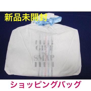 新品未使用☆SMAP SHOP GIFT from SMAP★ショッピングバッグ