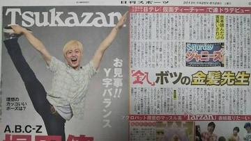 A.B.C-Z 塚田僚一◇2013.6.29日刊スポーツ Saturdayジャニーズ