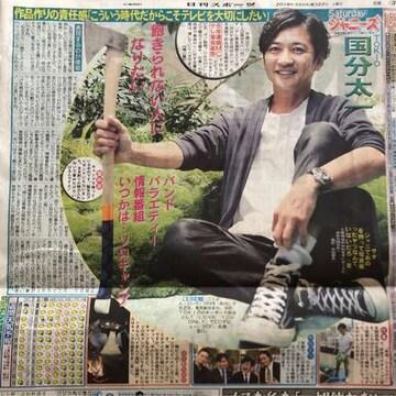 2019年6/22 日刊スポーツ サタジャニ★TOKIO 国分太一