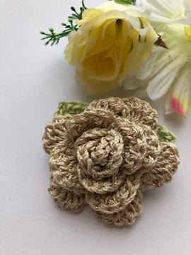 ハンドメイド ブローチ レース糸で編んだ薔薇 ゴールドラメ