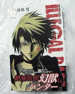 イリーガル・レア ILLEGAL RARE 1巻 椎橋寛 ジャンプコミックス 初版 帯有 新即