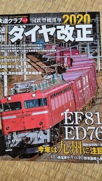 送料込み!鉄道クラブ8号!