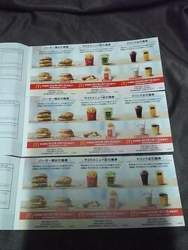 マクドナルド 株主優待 3シート 引換券 クーポン 優待券 63円送