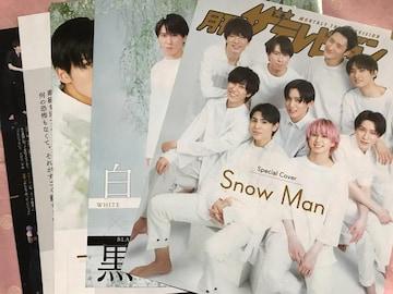 SnowMan◆本//雑誌