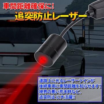 LED 文字 12V追突防止レーザーバックフォグライト