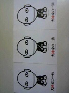 レア 映画 犬神家の一族 スケキヨ ポストカード3枚セット/2006年すけきよ ハガキ