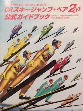 【パチンコ スキージャンプペア2EX】小冊子