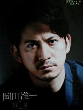 ★岡田准一★切り抜き★映)関ヶ原