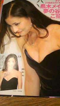 黒木メイサ・複数のグラビア雑誌からの切り抜き