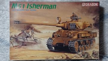 ドラゴン1/35  イスラエル軍 M51  アイ シャーマン