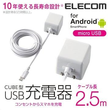★ELECOM ケーブル一体型スマホ用AC充電器 2.5m