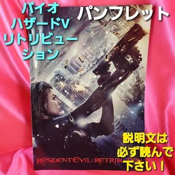 ★映画★バイオハザードV:リトリビューションのパンフレット★