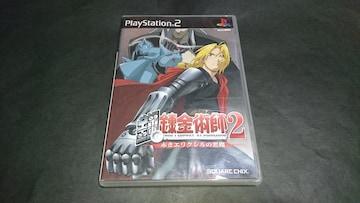 PS2 鋼の錬金術師2 赤きエリクシルの悪魔
