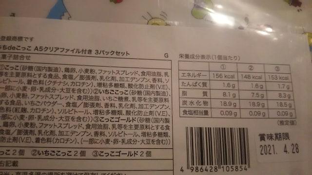 おうちdeこっこ◆3種◆ゴールド入り◆オリジナルファイル付き < グルメ/ドリンクの