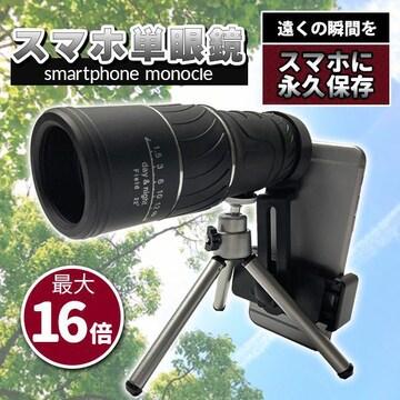 単眼 単眼望遠鏡 40X60 スマートフォン対応