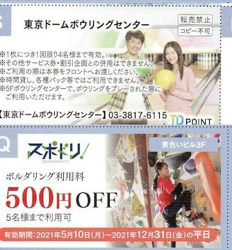 ☆東京ドームシティ ボルダリング スポドリ 500円引/人最大5名