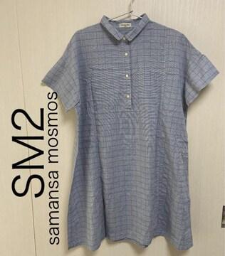 サマンサモスモス 格子柄チュニックシャツワンピース SM2