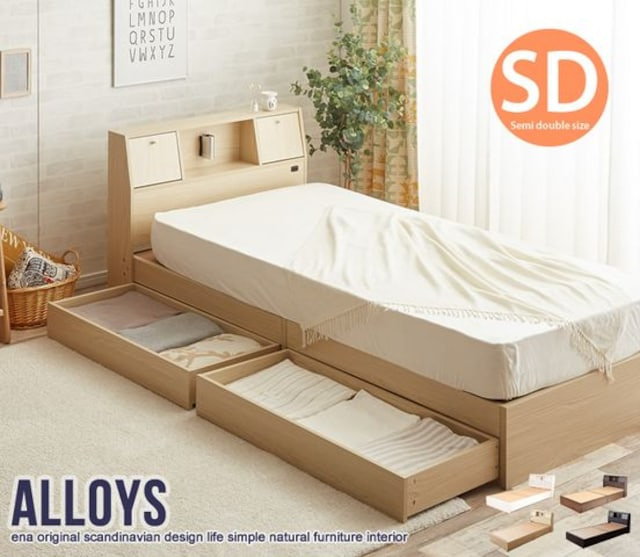 Alloys(アロイス)引出し付ベッド(セミダブル)高密度APCセット  < インテリア/ライフの