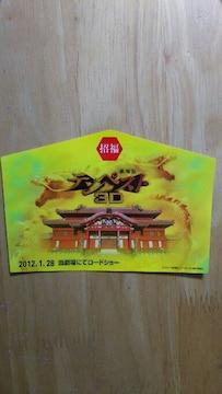 2012.1.28ロードショー 劇場版 テンペスト 3D 招福シール ステッカー 仲間由紀恵