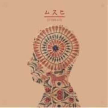 即決 EVISBEATS ムスヒ 初回生産限定盤 (2CD) 新品