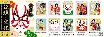 日本の伝統・文化シリーズ 第1集 62円切手 歌舞伎
