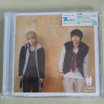 テゴマス◇サヨナラにさよなら 初回盤 CD+DVD◇中古美品