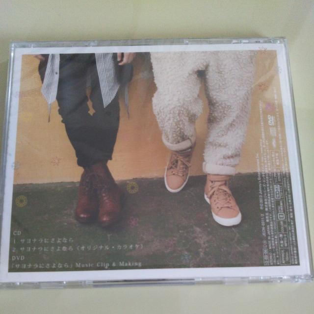 テゴマス◇サヨナラにさよなら 初回盤 CD+DVD◇中古美品 < タレントグッズの