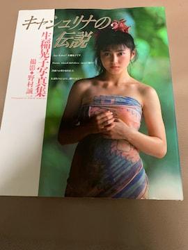 生稲晃子 写真集 キャシユリナの伝説