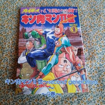 キン肉マン�U世 second generations9巻 マンガ 漫画 コミック