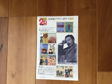 20世紀デザイン切手 第1集 740円分