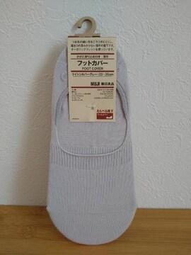 無印良品 フットカバー 23-25�a 新品