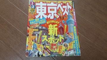 ☆るるぶ 東京ベスト '13☆レタパライト送料込み