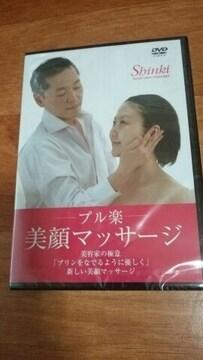 プル楽 美顔 マッサージ 美容家 新木伸夫 IKKO  ビューティーバランス【DVD】